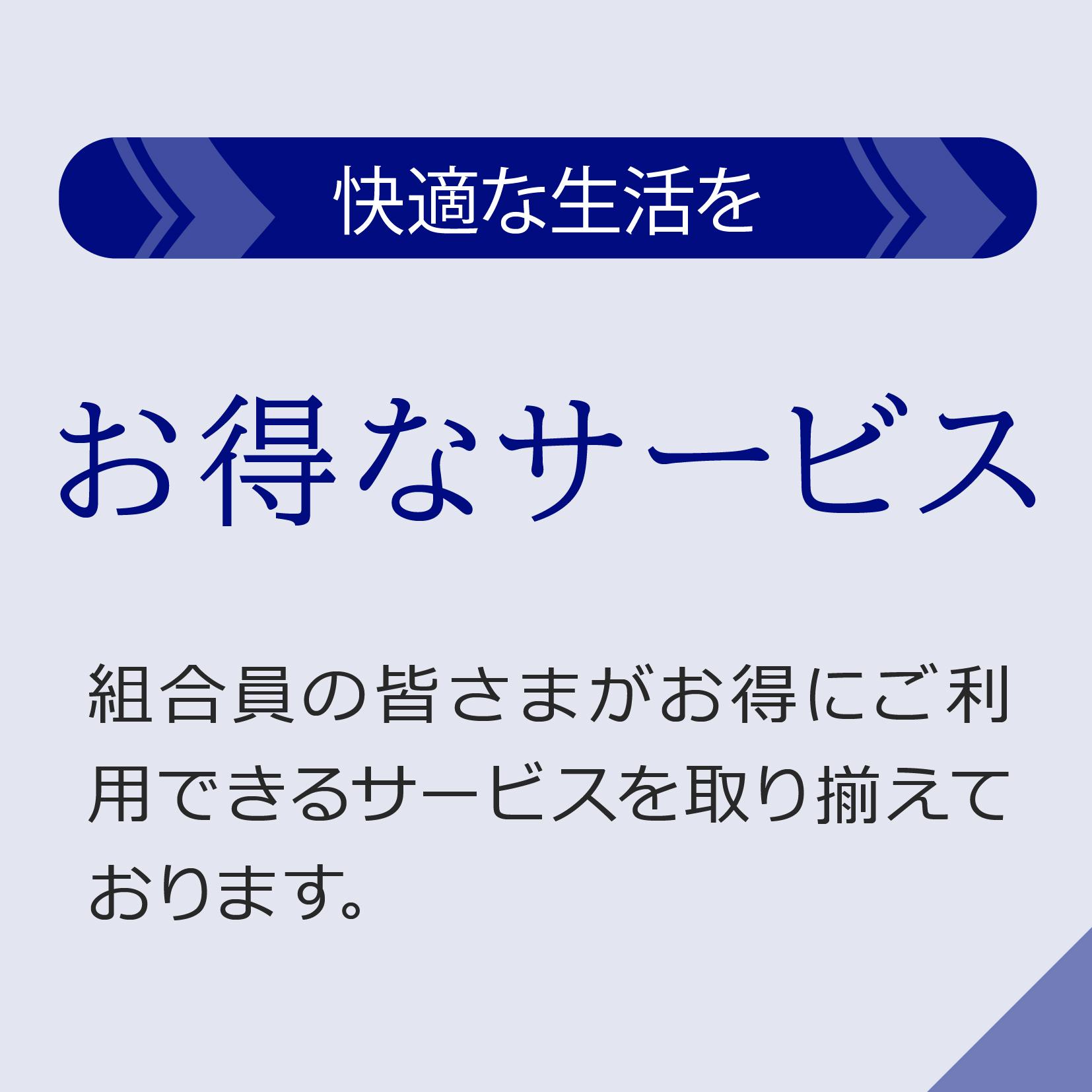 徳島県学校生活協同組合